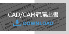 """cad/can冠届出書"""